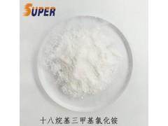 氯化三甲基十八烷基铵99% CAS号:112-03-8-- 安徽思又朴化工科技有限公司