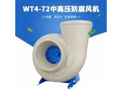 PP4-62型聚丙烯离心风机-- 广州市万通通风设备有限公司